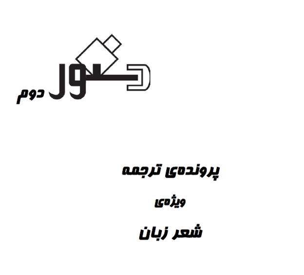 Ketabhaye Farsi Pdf