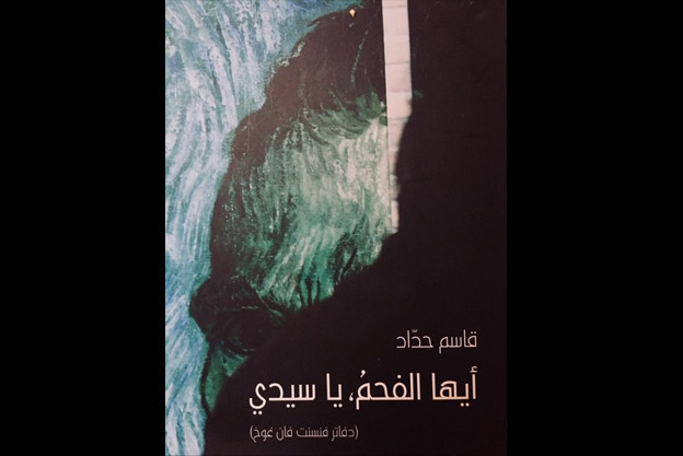 Cover of Haddad's 'O Coal, My Master' (2015).