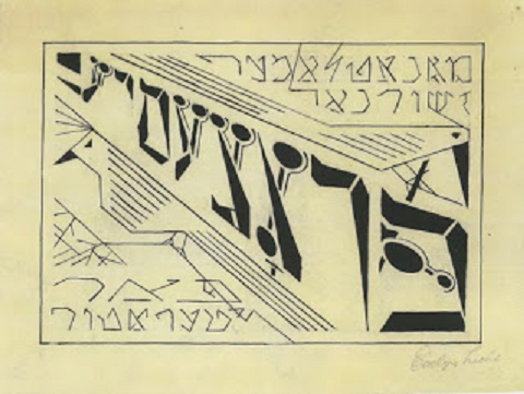 """Protsesiyes"" illustration by Evelyn Likht in Monatlakher zshurnal far literatur"
