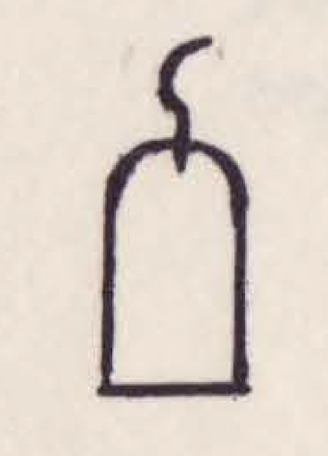 line drawing of symbol resembling a candle with a curvy wick and flat base