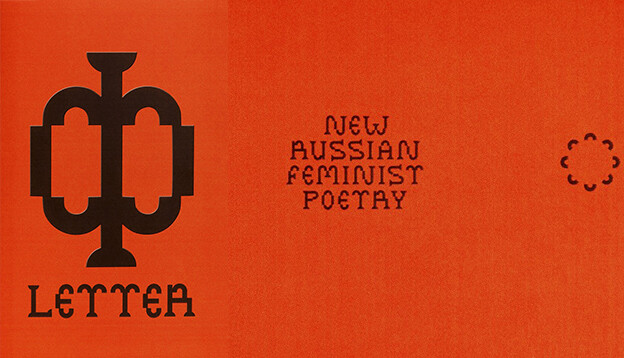 Cover of 'F Letter: New Russian Feminist Poetry'
